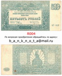 For sale 500 old Russian rubles of 1920 year Russia old banknote old paper money - продаются 500 рублей - пятьсотъ рублей - 1920 год - იყიდება 500 ძველი რუსული რუბლი 1920 წელი